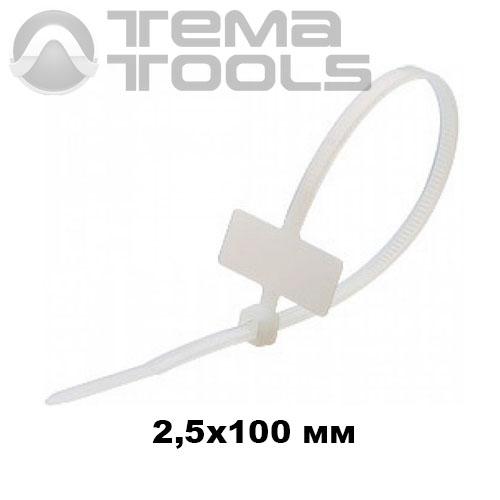 Кабельная стяжка с площадкой для маркировки 2,5х100 мм