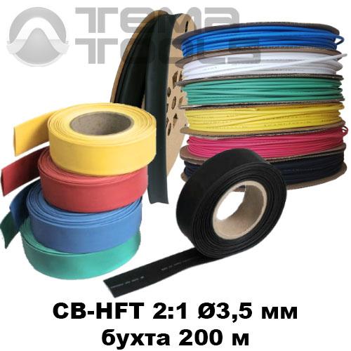 Термоусадочная трубка CB-HFT (2X) D 3,5 мм бухта 200 м