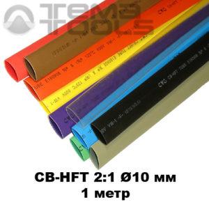 Трубка термоусадочная 10 мм (уп. 100 шт. по 1м)