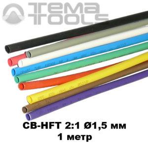 Трубка термоусадочная 1,5 мм (уп. 200 шт. по 1м)