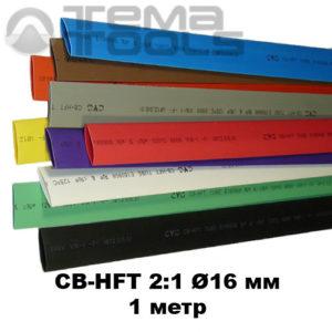Трубка термоусадочная 16 мм (уп. 50 шт. по 1м)