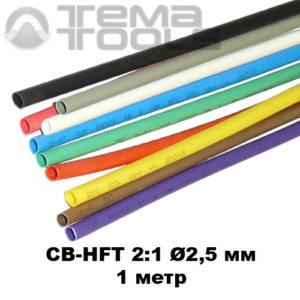 Трубка термоусадочная 2,5 мм (уп. 200 шт. по 1м)