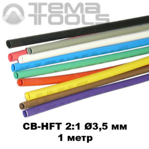 Трубка термоусадочная 3,5 мм (уп. 200 шт. по 1м)