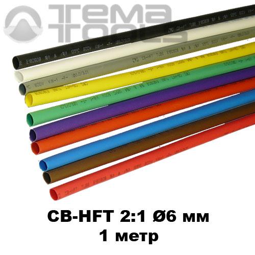 Трубка термоусадочная 6 мм (уп. 100 шт. по 1м)