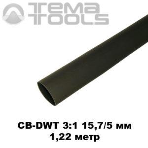 Термоусадочная трубка с клеем 15,7/5 мм (1,22м) черная