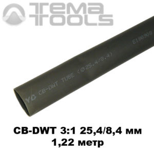 Термоусадочная трубка с клеем 25,4/8 мм (1,22м) черная
