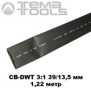 Термоусадочная трубка с клеем 39/13,5 мм (1,22м) черная