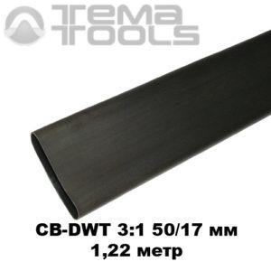Термоусадочная трубка с клеем 50/17 мм (1,22м) черная