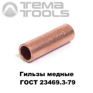 Гильзы кабельные медные ГОСТ 23469.3-79
