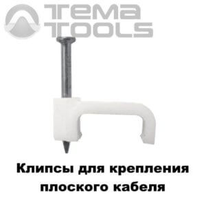 Клипсы для крепления плоского кабеля
