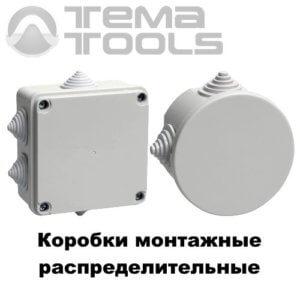 Коробки распределительные для монтажа проводки