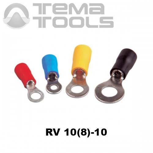 Наконечник кольцевой изолированный RV 10(8)-10