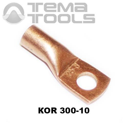 Наконечник кабельный медный КОR 300-10