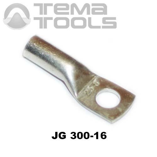 Наконечник кабельный медный луженый JG 300-16