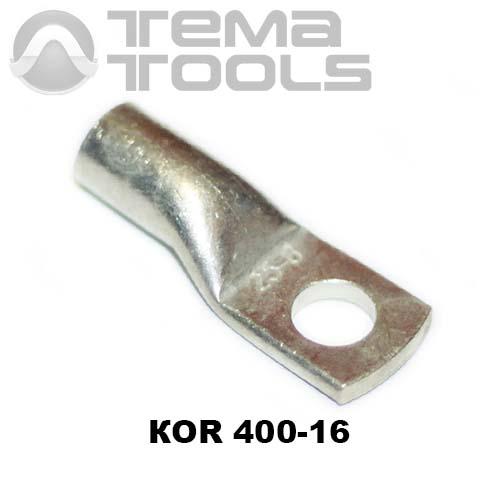 Наконечник кабельный медный луженый КОR 400-16