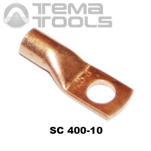 Наконечник медный SC 400-10