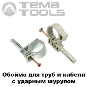 Обойма для труб и кабеля с ударным шурупом