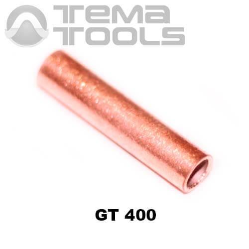 Гильза медная GT 400