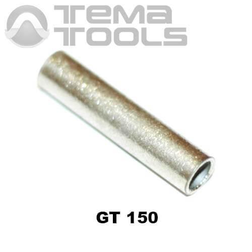 Гильза медная луженая GT 150