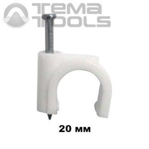 Клипса для крепления круглого кабеля к стене 20 мм