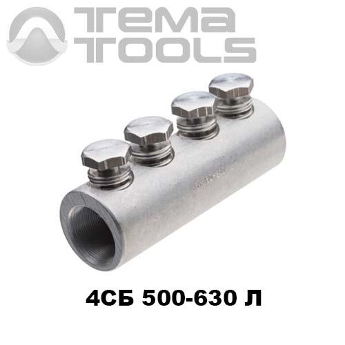 Соединитель болтовой 4СБ 500-630 Л