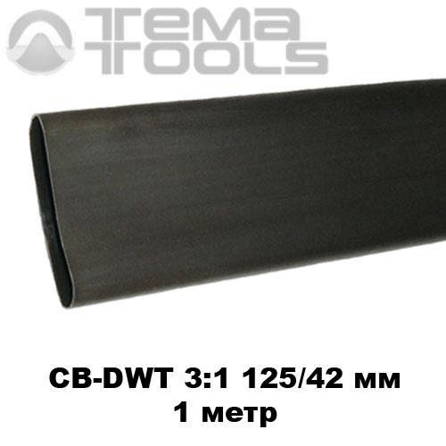 Термоусадочная трубка с клеем 125/42 мм (1 м) черная