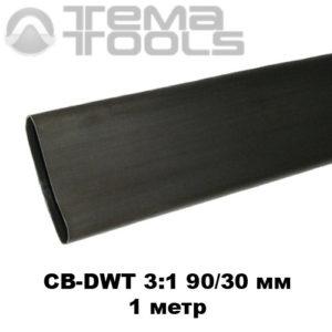 Термоусадочная трубка с клеем 90/30 мм (1 м) черная