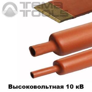 Высоковольтная термоусадочная трубка 10 кВ для шин