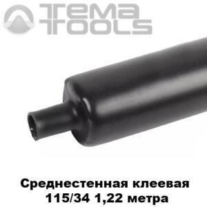 Среднестенная термоусадочная трубка с клеем 115/34 мм (1,22 м)