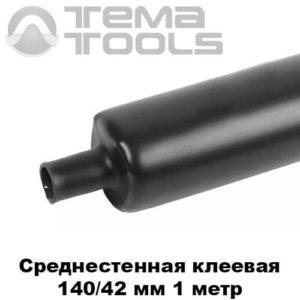Среднестенная термоусадочная трубка с клеем 140/42 мм (1 м)