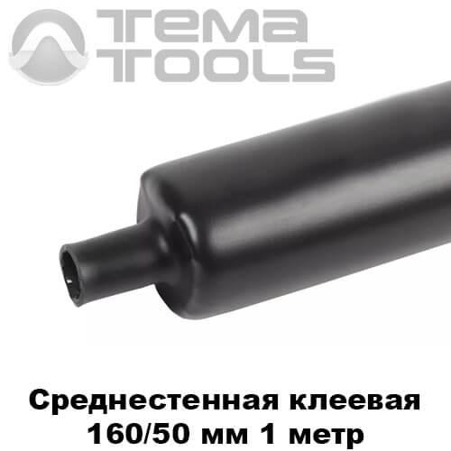 Среднестенная термоусадочная трубка с клеем 160/50 мм (1 м)