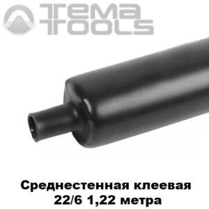 Среднестенная термоусадочная трубка с клеем 22/6 мм (1,22 м)