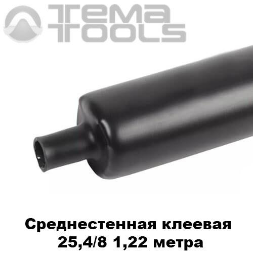 Среднестенная термоусадочная трубка с клеем 25,4/8 мм (1,22 м)
