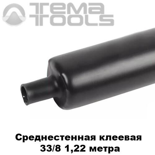 Среднестенная термоусадочная трубка с клеем 33/8 мм (1,22 м)