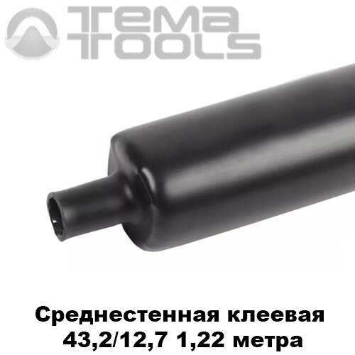 Среднестенная термоусадочная трубка с клеем 43,2/12,7 мм (1,22 м)