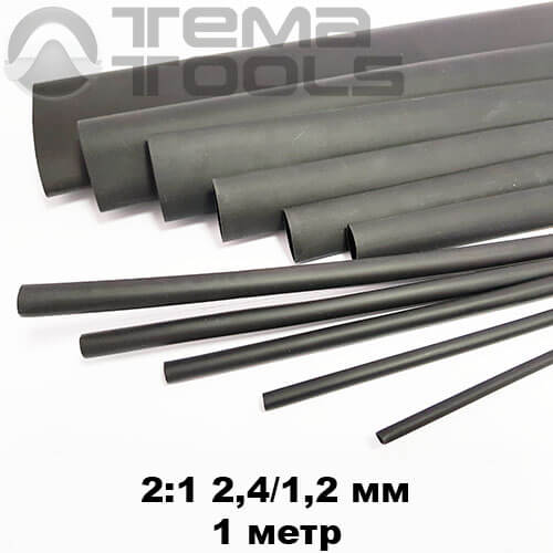 Термоусадочная трубка с клеем 2,4/1,2 мм (1 м) 2:1
