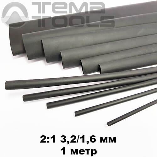 Термоусадочная трубка с клеем 3,2/1,6 мм (1 м) 2:1