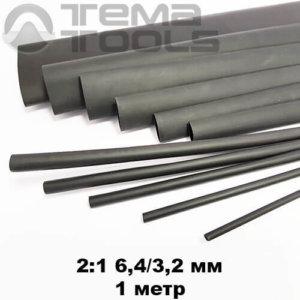 Термоусадочная трубка с клеем 6,4/3,2 мм (1 м) 2:1