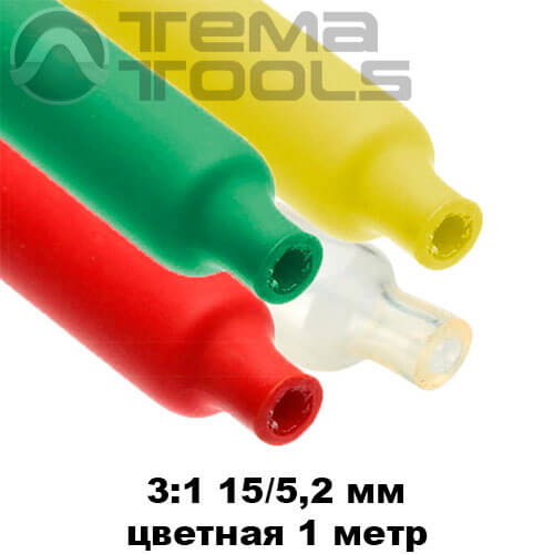 Термоусадочная трубка с клеем 15/5,2 мм (1м) цветная