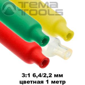 Термоусадочная трубка с клеем 6,4/2,2 мм (1м) цветная