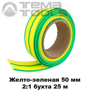 Термоусадочная трубка 50 мм (бухта 25 м) желто-зеленая
