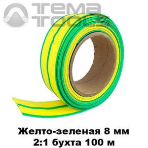 Термоусадочная трубка 8 мм (бухта 100 м) желто-зеленая
