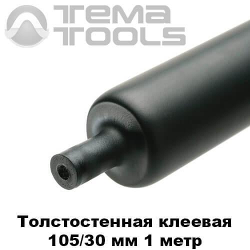 Толстостенная термоусадочная трубка с клеем 105/30 мм (1 м)