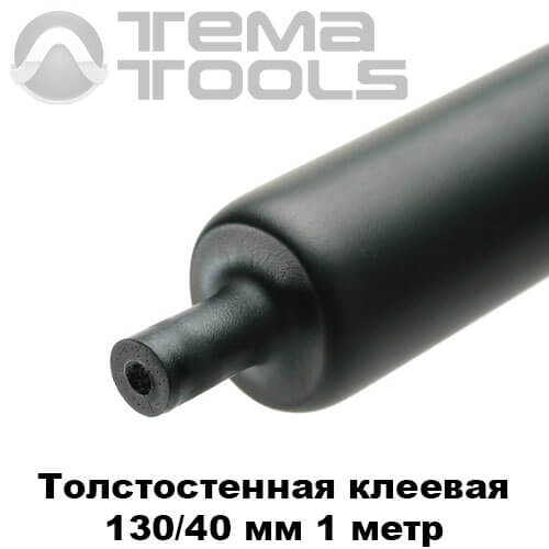 Толстостенная термоусадочная трубка с клеем 130/40 мм (1 м)