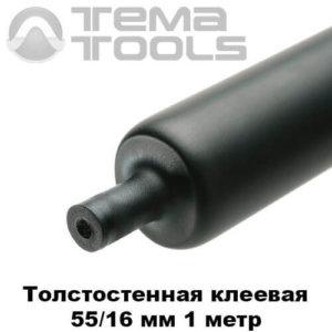Толстостенная термоусадочная трубка с клеем 55/16 мм (1 м)