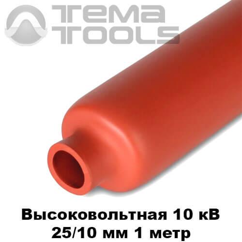 Высоковольтная термоусадочная трубка 25/10 мм (1 м)
