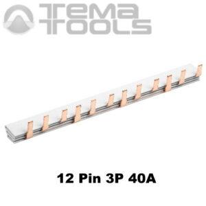 Шина соединительная 12 штырей Pin 3P 40А