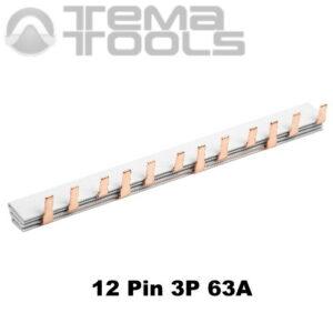Шина соединительная 12 штырей Pin 3P 63А
