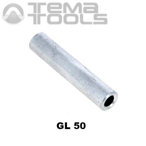 Гильза алюминиевая GL 50