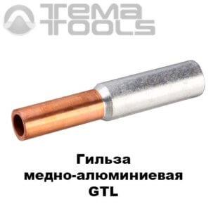 Гильзы медно-алюминиевые GTL